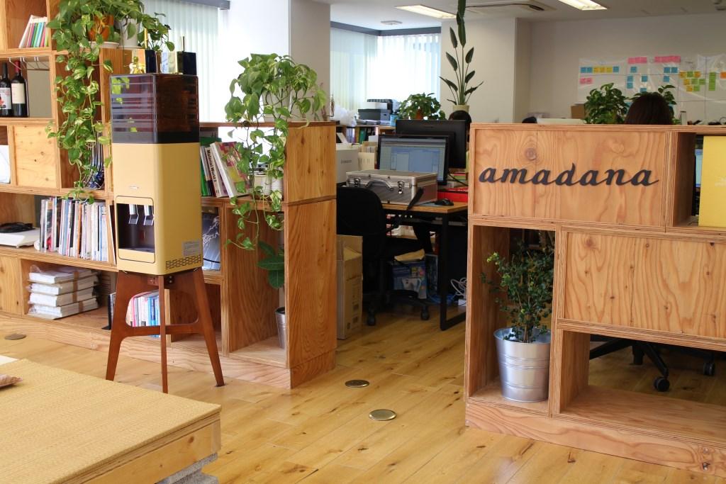 amadanaオフィス