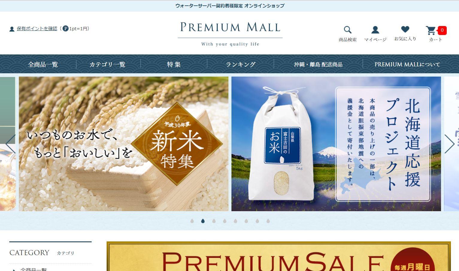 PREMIUM MALL 北海道応援プロジェクト